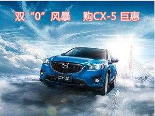 """双""""0""""风暴购CX-5 零门槛"""