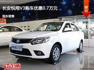 太原长安悦翔V3优惠0.7万
