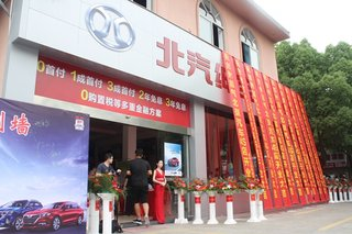 台州吉气北京汽车4S店开业
