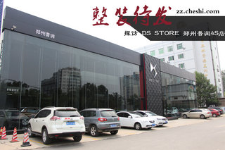 探访DS STORE郑州普润4S店