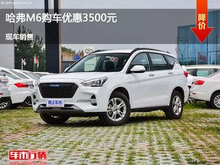 临汾哈弗M6优惠3500元