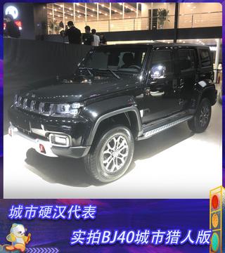 城市硬汉的代表,实拍北京越野BJ40城市猎人版