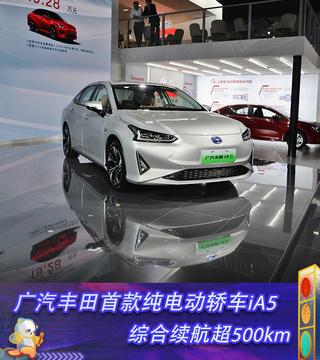 综合续航超500km,广汽丰田首款纯电动轿车来了!