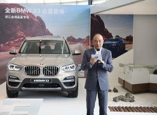 全新BMW X3闪耀亮相