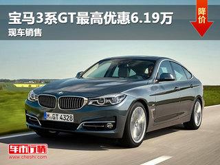 宝马3系GT最高优惠6.19万