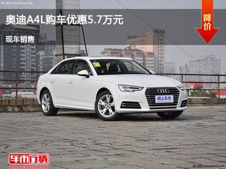 阳泉奥迪A4L购车优惠5.7万