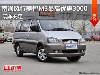 南通菱智M3最高优惠3000