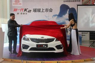 新一代K2于将台州璀璨上市
