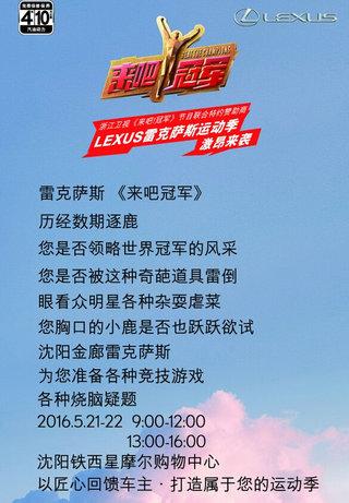 LEXUS运动季 冠军夺锦
