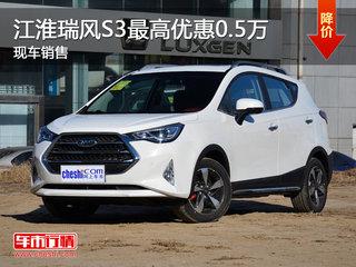 江淮瑞风S3最高优惠0.5万