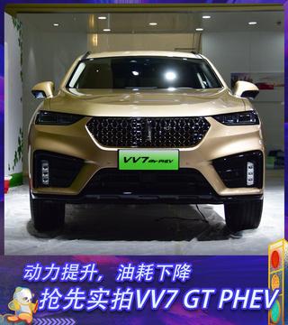 看以后谁还敢再说它费油 抢先实拍VV7 GT PHEV