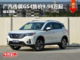 广汽传祺GS4售价9.98万起