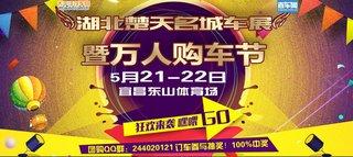 5月宜昌东山体育场车展