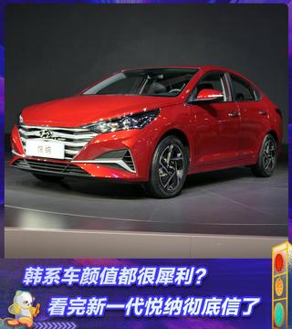 韩系车颜值都很犀利?看完新一代悦纳彻底信了