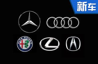 下周国内13款新车将上市 五豪华品牌开启猛攻