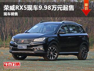 荣威RX5现车9.98万元起