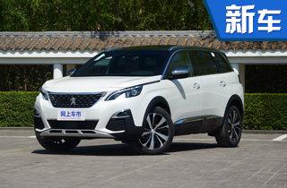 东风标致七座SUV-5008明日上市 预计20万起售-网上车市-国产汽车-进高清图片