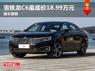 雪铁龙C6现车18.99万起售