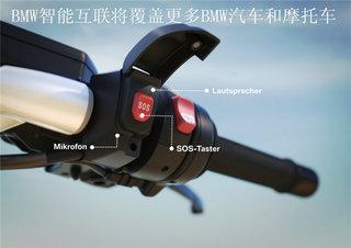 BMW智能互联汽车摩托车