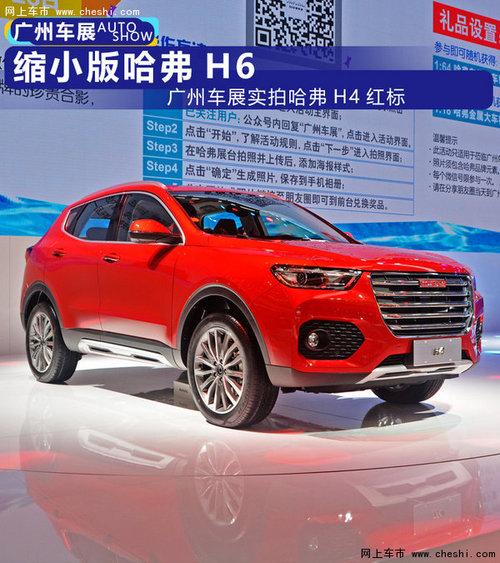 长城又一个爆款车来了 车展实拍哈弗H4红标版