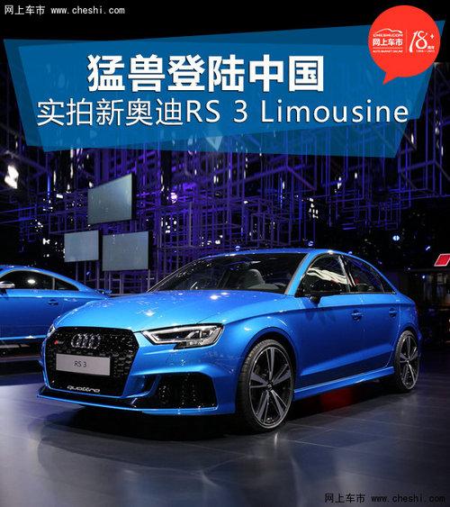 猛兽登陆中国 实拍新奥迪RS 3 Limousine