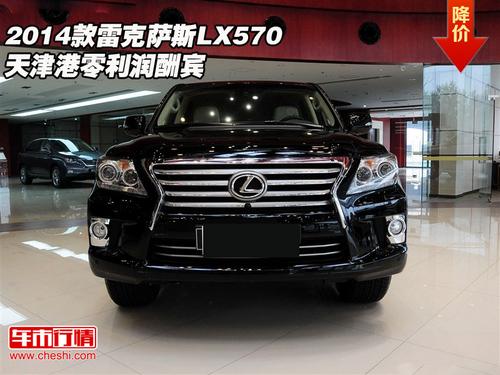 2014款雷克萨斯lx570 天津港零利润酬宾高清图片