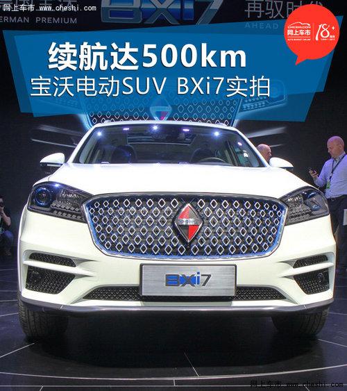 续航达到500km 宝沃纯电动SUV BXi7实拍