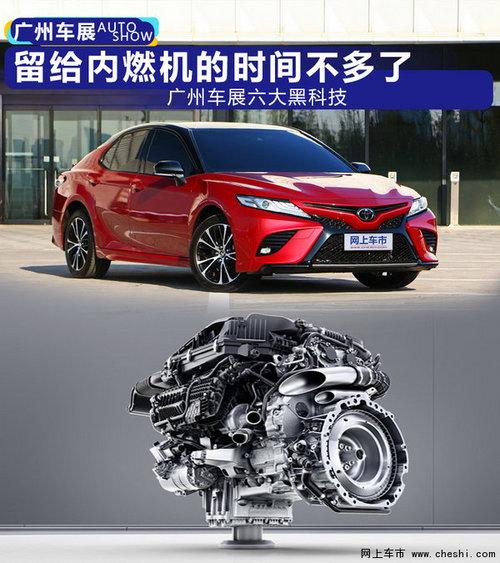 留给内燃机的时间不多了 广州车展六大黑科技