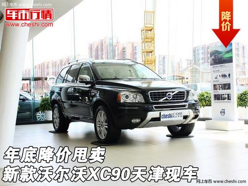 新款沃尔沃xc90天津现车 年底降价甩卖高清图片
