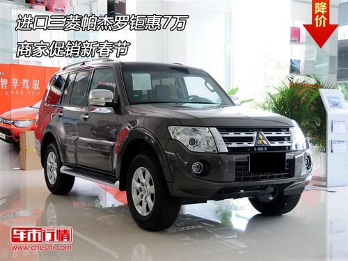车销售中心了解到,进口三菱帕杰罗到店,天津现车现金直降7万;高清图片