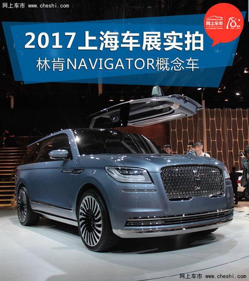 2017上海车展 林肯NAVIGATOR概念车实拍
