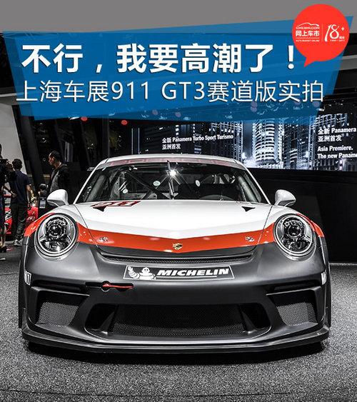 多想置身于赛道! 上海车展实拍911 GT3 Cup
