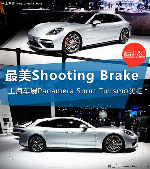 上海车展 Panamera Sport Turismo实拍