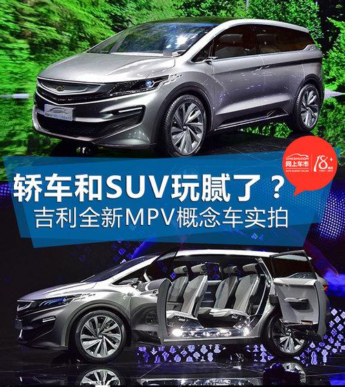 轿车和SUV玩腻了? 吉利全新MPV概念车实拍