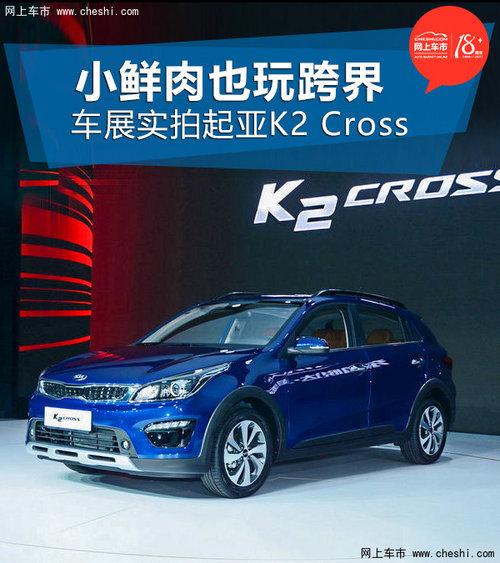 小鲜肉也玩跨界 车展实拍起亚K2 Cross