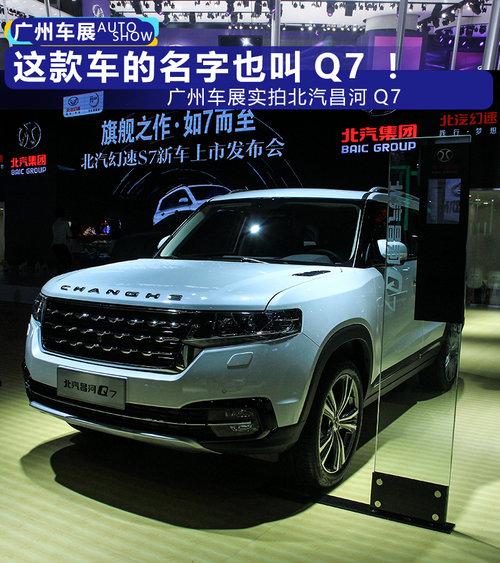 这款车的名字也叫Q7!广州车展实拍北汽昌河Q7