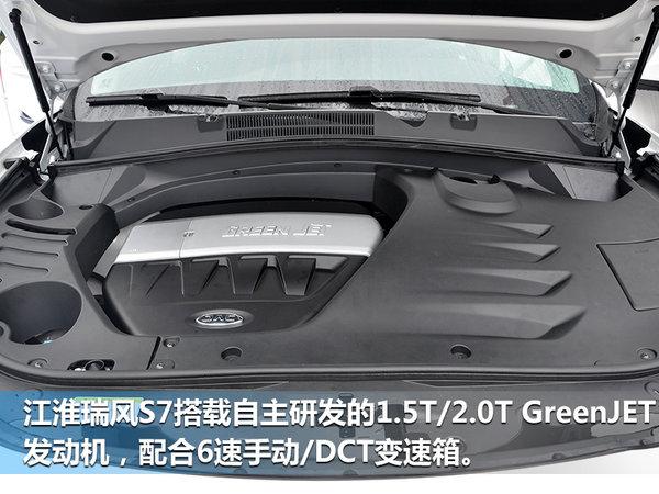 江淮瑞风S7公布预售价 售XX.XX-XX.XX万-图3