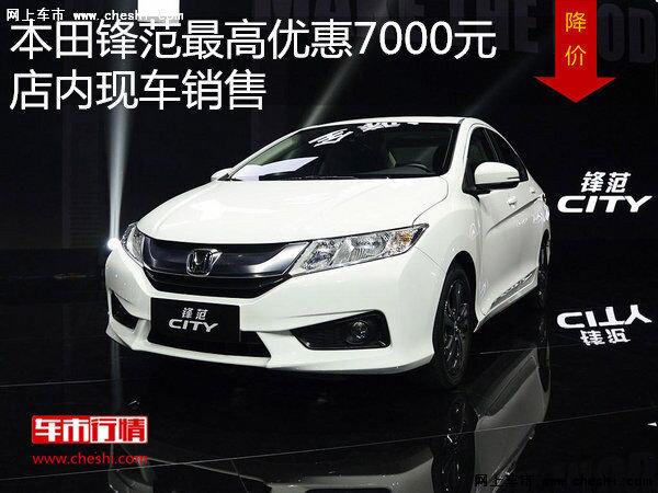 本田锋范最高优惠7000元 店内现车销售-图1
