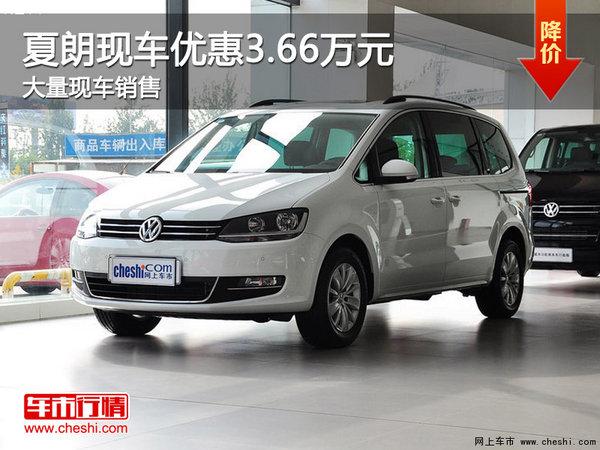 夏朗有大量现车在售,购车可优惠3.66万元.对这款车感兴趣的高清图片