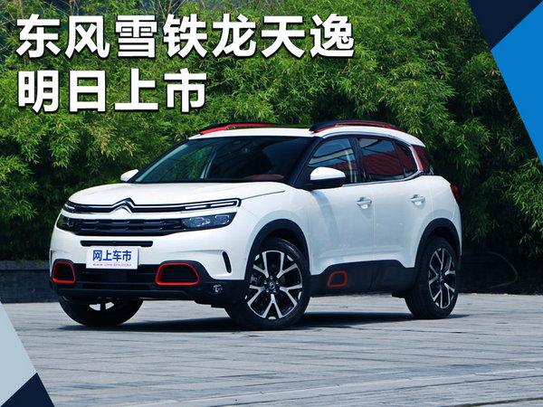 东风雪铁龙天逸明日正式上市 预售15.37万起-图1