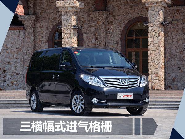 东风风行CM7推新车型 增手动挡/售价降超4万-图1