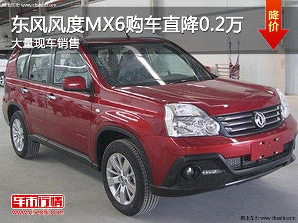 东风风度MX6购车直降0.2万元 现车充足-图1