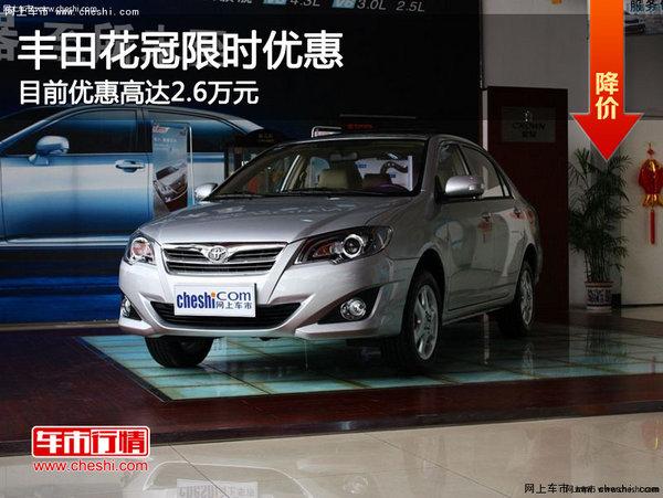 丰田花冠部分车型优惠高达2.6万 有现车-图1