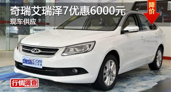 广州奇瑞艾瑞泽7优惠6000元 现车供应-图1