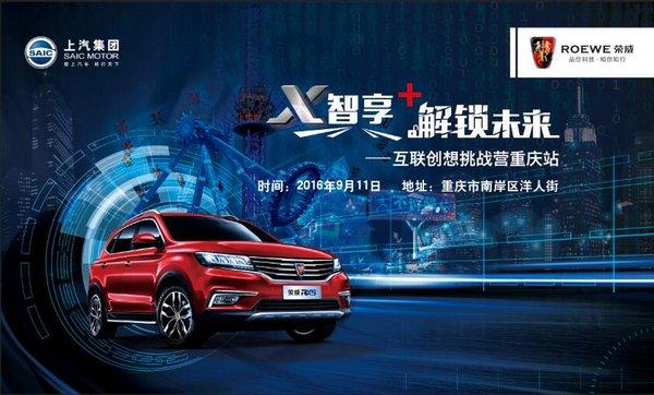 重庆荣威RX5互联创想挑战营 即将上演高清图片