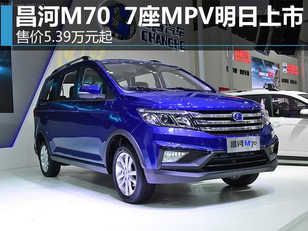 昌河M70大7座MPV明日上市 5.39万元起-图1
