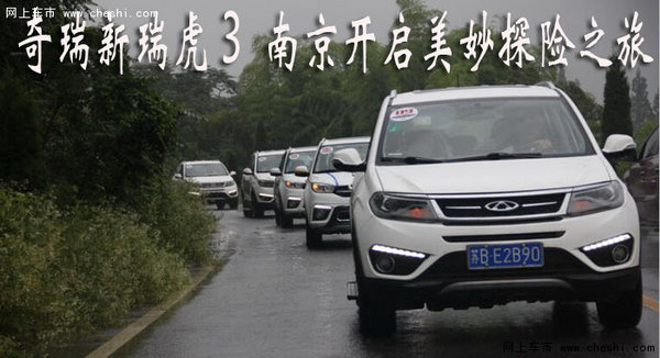 奇瑞新瑞虎3南京上市开启美妙探险之旅-图1