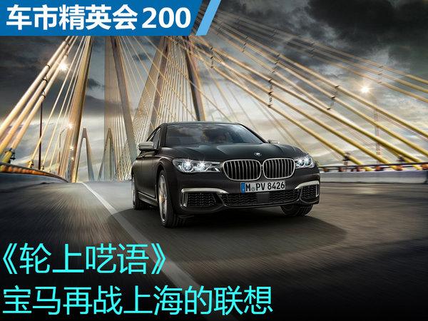 车市精英会200 颜光明:宝马再战上海的联想-图1