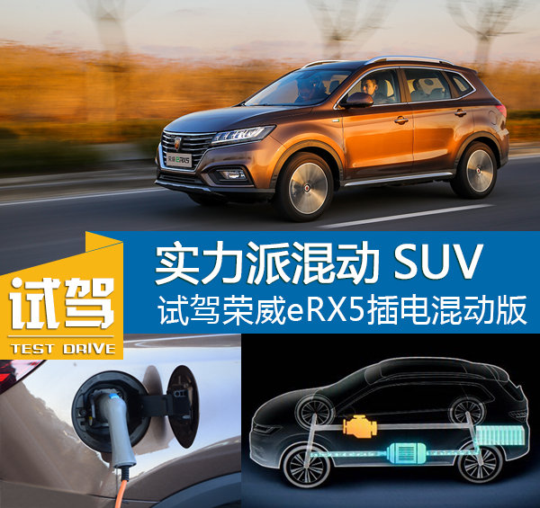 实力派混动SUV 试荣威eRX5插电混动版-图1