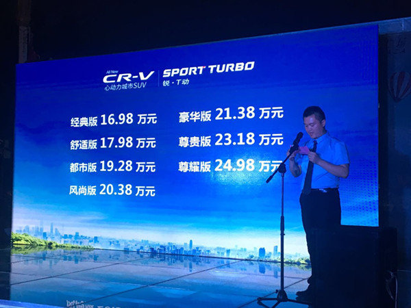 东风全新一代CR-V济南震撼上市-图6